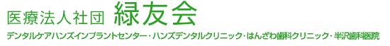 医療法人社団緑友会